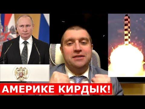 Дмитрий ПОТАПЕНКО — BREAKING NEWS: Послание Путина. Прогноз по экономике России. Рост налогов