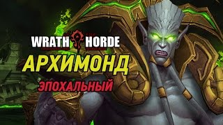 Архимонд (эпохальный) - Гнев Орды / Archimonde (mythic) - Wrath of the Horde [Affliction Warlock]