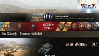 AMX ELC bis  Не каждый сможет сделать так на Ёлке))  Эль-Халлуф  World of Tanks 0.9.15