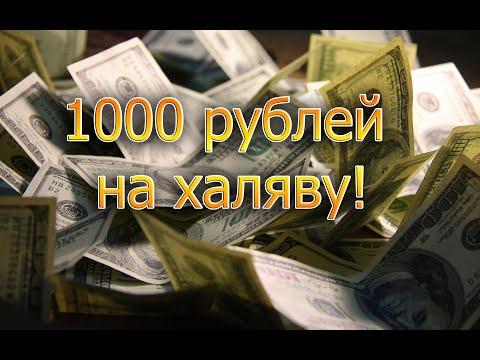 Где взять 1000 рублей. Розыгрыш онлайн. Халява! Как получить 1000 рублей.
