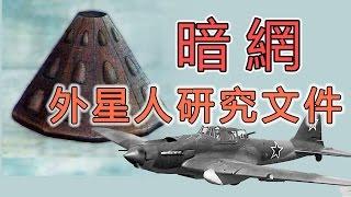 俄羅斯戰場上空出現UFO,險釀大戰?!【DEEP WEB 暗網外星人研究】|PowPow thumbnail