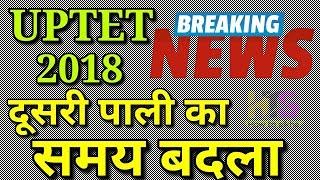 UPTET 2018 EXAM Latest News Today in Hindi   TET Ka Exam Kab Hoga Notification Time Table