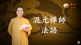 圓環邊店宅外大門【混元禪師法語27】  WXTV唯心電視台