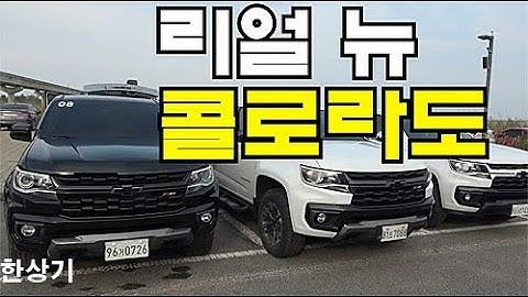 쉐보레 리얼 뉴 콜로라도 Z71-X 시승기, 4,499만원(2021 Chevrolet Colorado 3.6 Z71-X Test Drive) - 2020.09.15