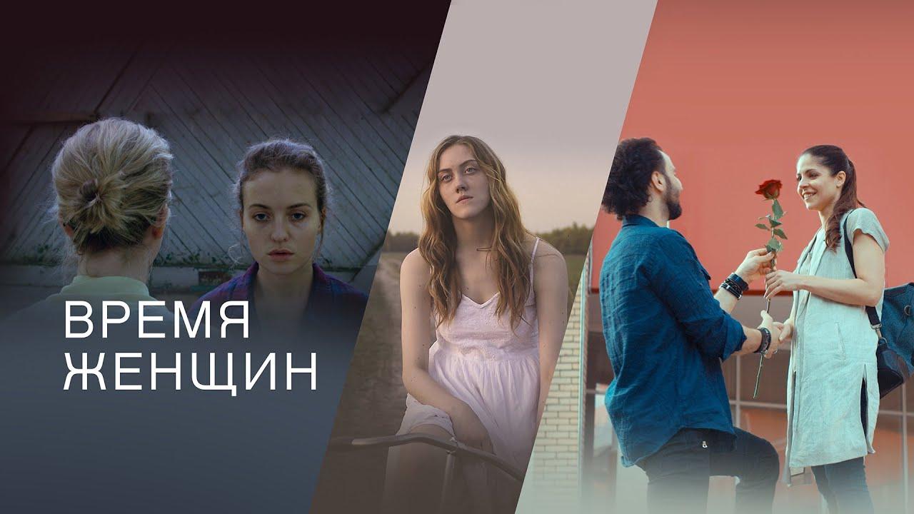 Время женщин (Фильм 2018) Мелодрама