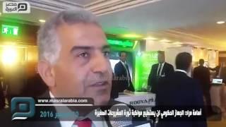 مصر العربية | أسامة مراد: الجهاز الحكومي لن يستطيع مواكبة ثورة المشروعات الصغيرة