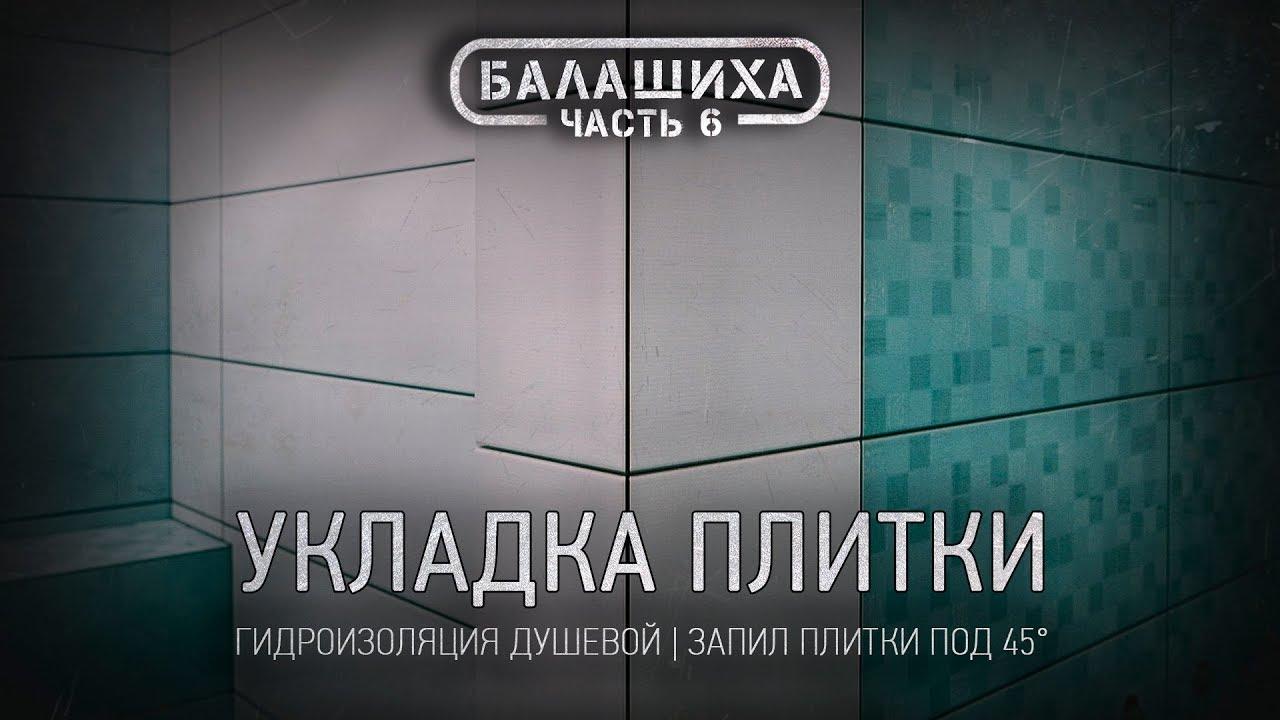 6. РЕМОНТ ВАННОЙ КОМНАТЫ В БАЛАШИХЕ: Гидроизоляция стен • Укладка плитки • Запил/заусовка плитки 45°