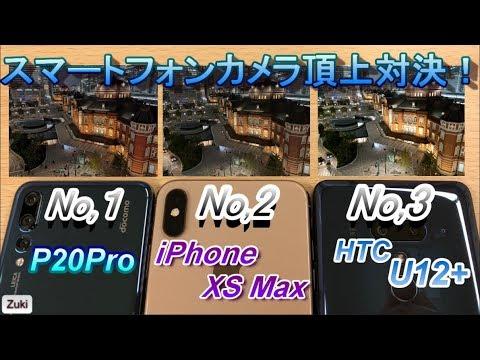iPhone XS MaxよりP20Proが優秀??スマートフォン アウトカメラ頂上対�!!P20Pro vs iPhone XS Max vs U12+