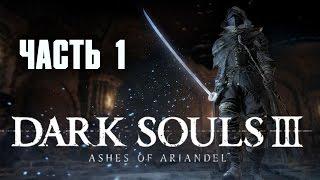 Dark Souls 3 - Дополнение Ashes of Ariandel | Часть 1 (125 lvl, NG++)