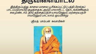 Pamban Swamigal - Saravanapoigai Thiruvilayadal - Murugan Devotional Song