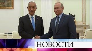 Владимир Путин принял в Москве президента Португалии.