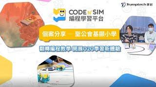 Publication Date: 2021-06-18 | Video Title: 【CodeN'Sim 編程學習平台】個案分享:聖公會