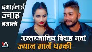 अन्तरजातिय बिवाह गरेका यि जोडी ज्यान जोगाउन काठमाडौंमा  Lokesh Darji & Debaka Bimali || Intro Nepal
