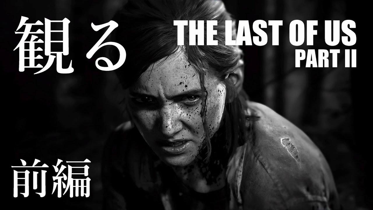 Download 観る「The Last of Us Part II(ラスト・オブ・アス パート2)」ストーリー動画(前編)※日本語音声・日本語字幕