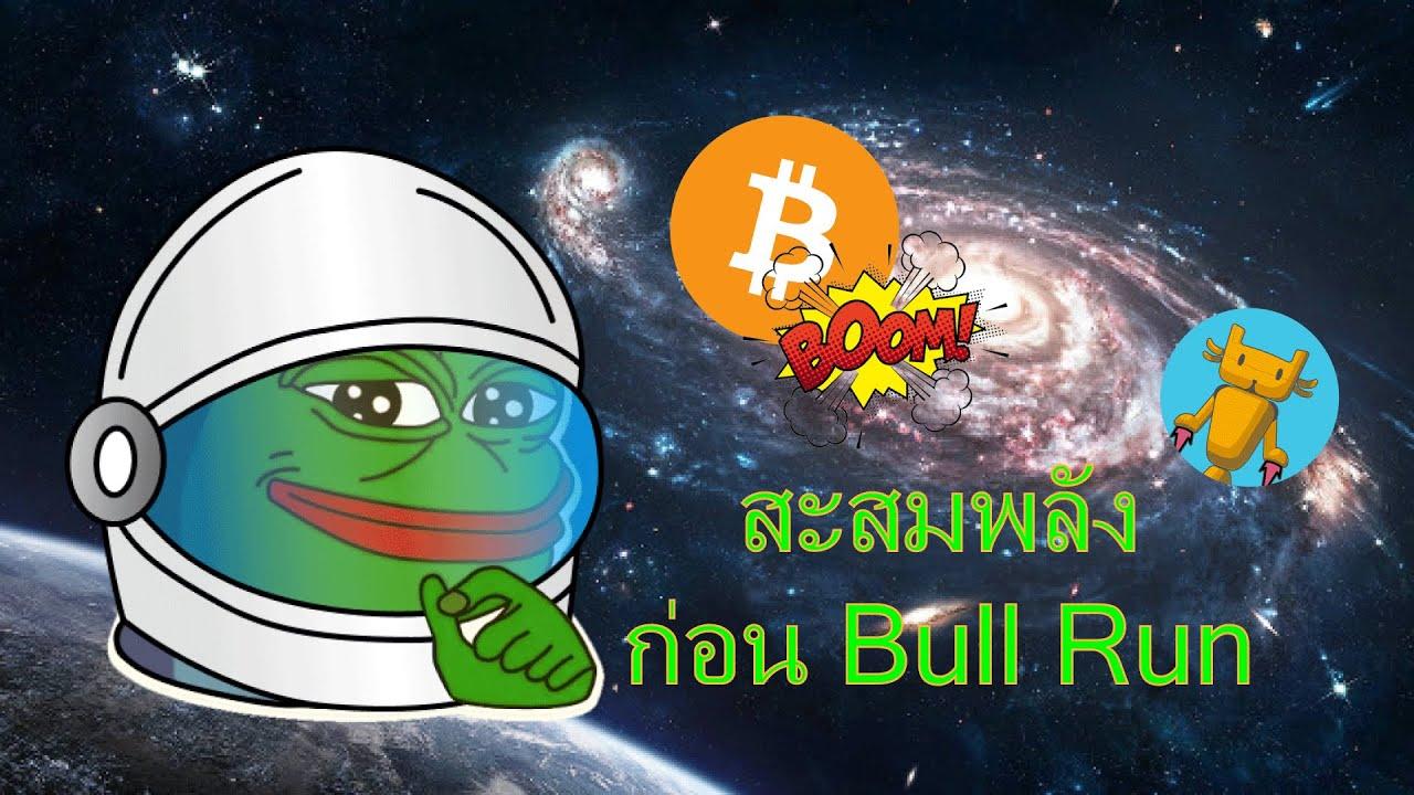 บิทคอยน์สะสมพลังก่อน Bull Run ครั้งใหญ่