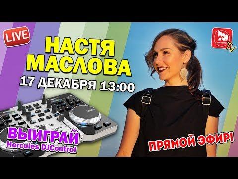 Pop-Music [Live]: Настя Маслова