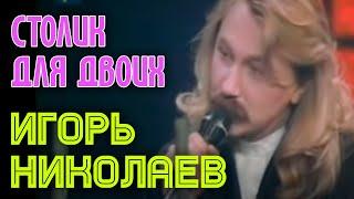"""Игорь Николаев """"Столик на двоих"""""""