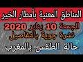 حالة الطقس بالمغرب ليوم الجمعة 12 11 10 يناير 2020 مناطق الأمطار المتوقعة mp3