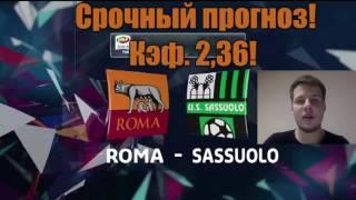 Рома-Соссуоло. Срочный прогноз! Кэф. 2,36