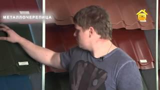 Какую выбрать металлочерепицу для вашей кровли(http://www.sotdel.ru/metallocherepitsa/ Металлочерепица от производителя в Москве: виды, цена, заказ, расчет, доставка и монта..., 2014-04-23T10:14:31.000Z)