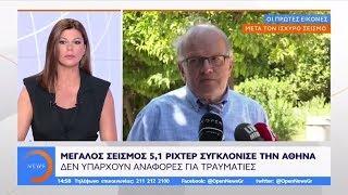 Άκης Τσελέντης: Εκτίμησή μου ότι ήταν ο κύριος σεισμός - Μεσημεριανό Δελτίο 19/7/2019 | OPEN TV