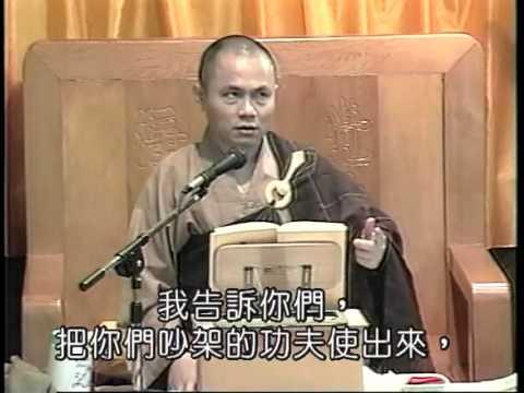 慧律法師 印光大師文鈔菁華錄 02