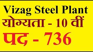 10th PASS JOB in Vizag Steel Plant For Junior Trainee and Field Assistant Trainee |