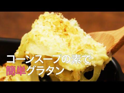コーンスープの素でマカロニグラタン|C CHANNELレシピ