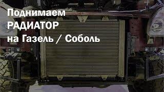 Как поднять радиатор на Газель 4х4 / Соболь