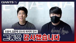 하기 싫지만 해야하는 말 안녕 ... 롯데의 44 김준태, 롯데의 4 오윤석