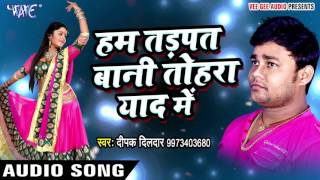DEEPAK DILDAR ने गाया सुपरहिट भोजपुरी कवाली - Ham Tadpat Bani - Judai Jaan Leli - Bhojpuri Sad Songs