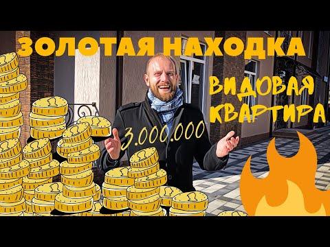 ВИДОВАЯ КВАРТИРА В АДЛЕРЕ до 3.000.000 - Настоящая Находка