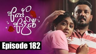 Ape Adare - අපේ ආදරේ Episode 182 | 03 - 12 - 2018 | Siyatha TV Thumbnail