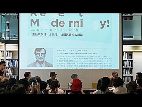 "北美館│「重啟現代性!」論壇:拉圖與藝術的對話(II)|""Reset Modernity!"": Latour and Art in Dialogue(II)"
