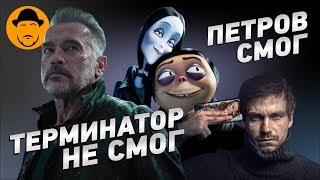 тЕРМИНАТОР, АДДАМСЫ, ТЕКСТ, РОБО – Обзор Премьер