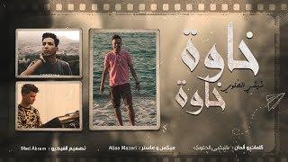 شيشي الخلوي  اغنية خاوة خاوة قصة حقيقية و رائعة