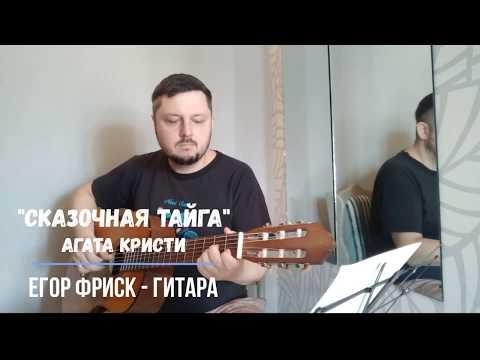 Агата Кристи - Сказочная тайга на гитаре - Егор Фриск