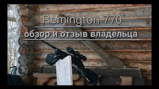 обзор карабина Remington 770. Отзыв владельца