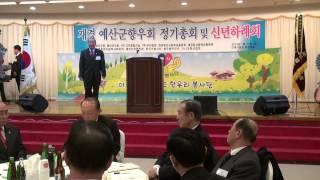 개회선언 - 재경예산군 향우회 정기총회 및 신년하례회 …