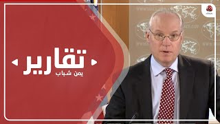 من القنوات الخلفية إلى اللقاءات الحميمية ...  ما وراء مشاورات عمان ؟ | تقرير يمن شباب
