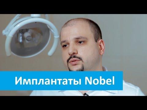 Имплантаты Nobel Biocare. Клиника доктор Степман (dr. Stepman) об имплантах Nobel