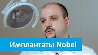 видео импланты нобель