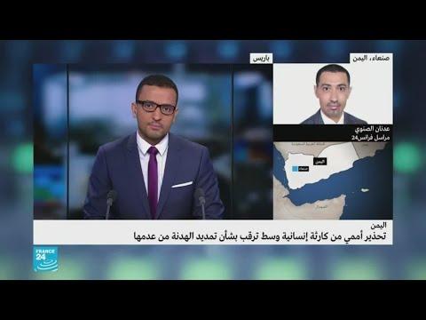 اليمن: الهدنة المؤقتة بين الحكومة اليمنية والمجلس الانتقالي الجنوبي تدخل يومها الثالث والأخير  - نشر قبل 5 ساعة