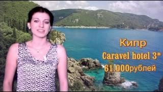 Горящие туры в Турцию, Болгарию, Кипр на 6 августа.(, 2013-08-05T09:59:38.000Z)