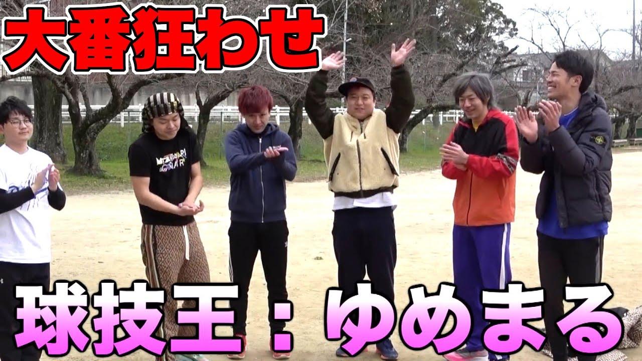 【東海オンエア】番狂わせランキングTop10