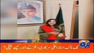 Geo Headlines 06 PM | Tik Tok Star Aala Sarkari Daftar Main Kaise Puhnchi | 23rd October 2019