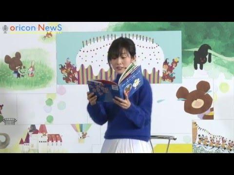 高島彩人気絵本くまのがっこう読み聞かせイベントに登場