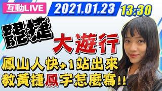 【中天互動直播LIVE】20210123 罷免行動二部曲! 鳳山「清捷」大遊行「衝一波」