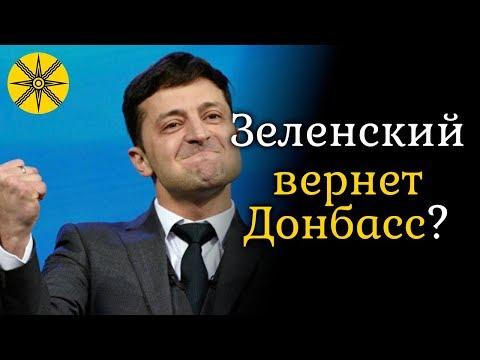 Зеленский вернет Донбасс?