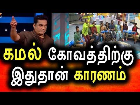 Bigg Bossஐ விட்டு வெளியேறும் கமல் | Bigg Boss Tamill